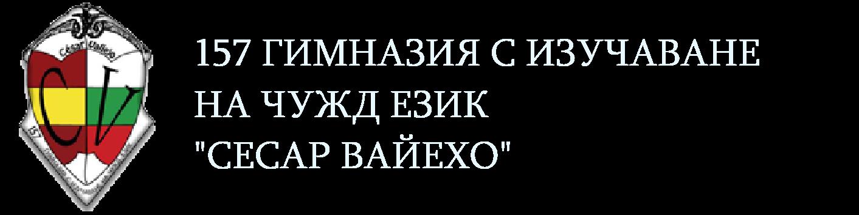 """157 ГИМНАЗИЯ С ИЗУЧАВАНЕ НА ЧУЖД ЕЗИК """"СЕСАР ВАЙЕХО"""""""